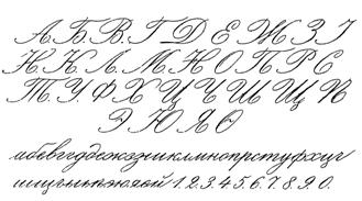 Реферат русское письмо и его эволюция