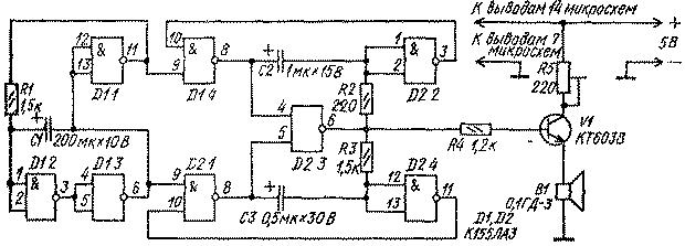 Схема двухтонального звонка