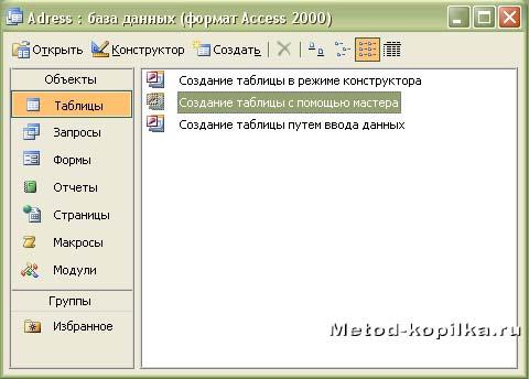 Как сделать автоматический ввод в access