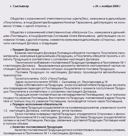 ДОГОВОР ПОСТАВКИ № 07/11.2008-
